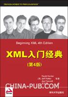 XML入门经典(第4版)