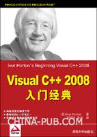 Visual C++ 2008入门经典