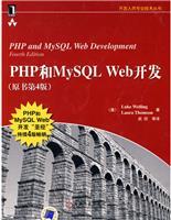 PHP和MySQL Web开发(原书第4版)(china-pub 首发)(第13届Jolt生产效率大奖获奖图书)