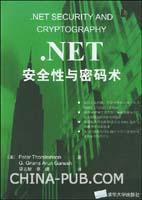 (赠品).NET安全性与密码术