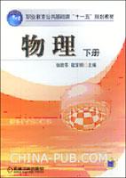 物理(下册)