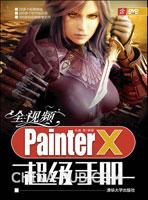 全视频Painter X超级手册