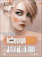 全视频中文版InDesign CS3超级手册