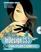 突破平面:InDesign CS3设计与制作深度剖析