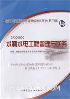 2009版二级建造师-水利水电工程管理与实务(含光盘)