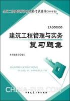2009版二级建造师-建筑工程管理与实务复习题集