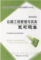 2009版二级建造师-公路工程管理与实务复习题集