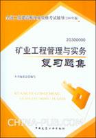 2009版二级建造师-矿业工程管理与实务复习题集