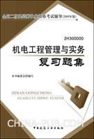 2009版二级建造师-机电工程管理与实务复习题集