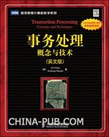 事务处理:概念与技术(英文影印版)(图灵奖得主不朽经典)