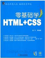 (特价书)零基础学HTML+CSS