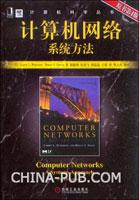 (特价书)计算机网络:系统方法(原书第4版)