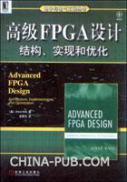 (特价书)高级FPGA设计:结构、实现和优化
