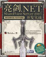 亮剑.NET:SharePoint Server 2007开发实战(含光盘1张)