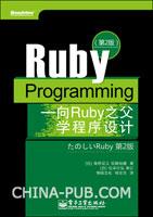 Ruby Programming:向Ruby之父学程序设计(第2版)