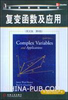 (特价书)复变函数及应用(英文影印版.第8版)
