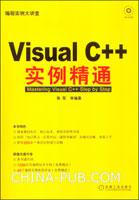 Visual C++实例精通