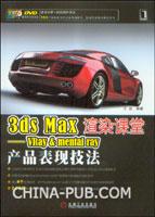 (特价书)3ds Max渲染课堂--VRay&mental ray产品表现技法