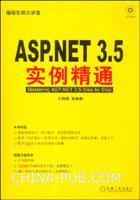 (特价书)ASP.NET 3.5实例精通