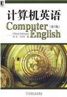 计算机英语(第3版)