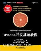 iPhone开发基础教程(china-pub全国首发)(09年度畅销榜NO.5)(国内第1本,创Amazon销售奇迹)[按需印刷]