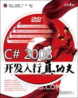 (特价书)C# 2008开发入行真功夫
