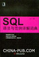 SQL语法与范例详解词典[按需印刷]
