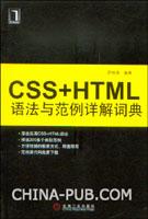 (特价书)CSS+HTML语法与范例详解词典