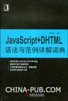 (特价书)JavaScript+DHTML语法与范例详解词典