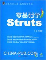 (特价书)零基础学Struts
