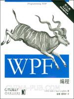 【低价优惠】WPF编程(第二版)