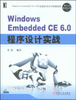 Windows Embedded CE 6.0程序设计实战[按需印刷]
