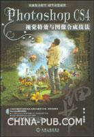 (特价书)Photoshop CS4视觉特效与图像合成技法