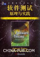 软件测试原理与实践