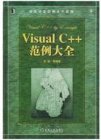 Visual C++范例大全[按需印刷]