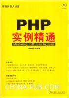 PHP实例精通