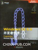 Windows CE 6.0开发者参考(原书第4版)