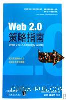 【低价优惠】Web 2.0策略指南(原书第1版)