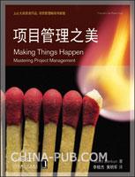 项目管理之美 (china-pub 全国首发)(09年度畅销榜TOP50)