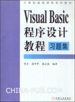 (特价书)Visual Basic程序设计教程习题集
