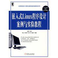 嵌入式Linux程序设计案例与实验教程[按需印刷]