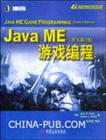 Java ME 游戏编程(原书第2版)