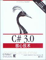 (特价书)C# 3.0核心技术(第三版)