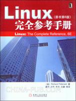 Linux完全参考手册(原书第6版)
