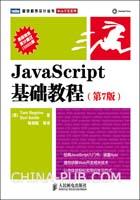 JavaScript 基础教程:第7版(原版销售150 000册)