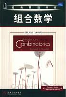 (特价书)组合数学(英文影印版.第5版)