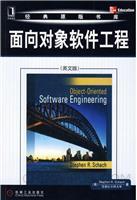 (特价书)面向对象软件工程(英文影印版)