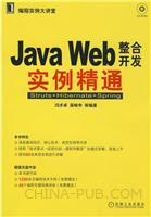 Java Web整合开发实例精通--Struts+Hibernate+Spring