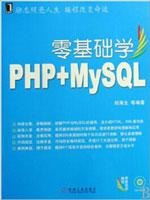 零基础学PHP+MySQL[图书]