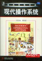 (特价书)现代操作系统(英文影印版.第3版)